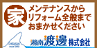 Advertisement: Leave it to me from Shonan Watanabe maintenance to overall reform (external link)
