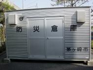 防災備蓄資機材の整備|茅ヶ崎市
