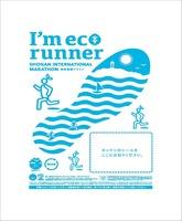 제11회 쇼난 국제 마라톤의 에코 봉투 디자인