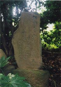 Monument inscribed with a tanka poem of Ubashima