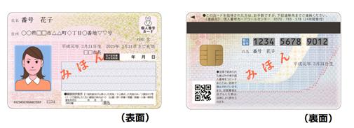 마이 넘버 카드(개인 번호 카드)