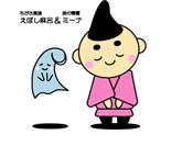 Eboshi Maro et Mina