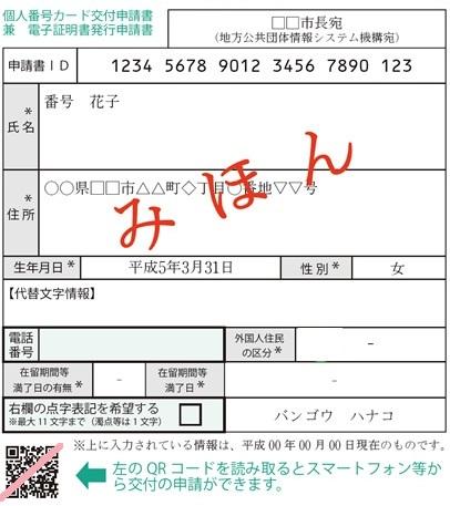 マイ ナンバー 申請 書 id