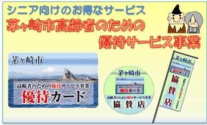 Besonderes Behandlungsdienstunternehmen für vorteilhaften Dienst Chigasaki-shi ältere Leute für Oberstufenschüler