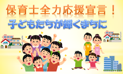 chigasaki nursery staff support plan